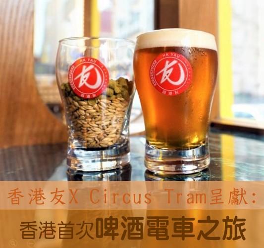 香港友X Circus Tram呈獻:  香港首次啤酒電車之旅