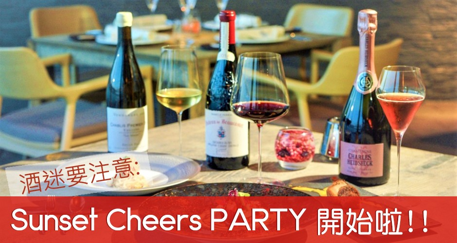 酒迷要注意: Sunset Cheers PARTY 開始啦!!