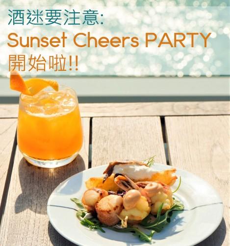 酒迷要注意: Sunset Cheers PARTY 開始啦!!