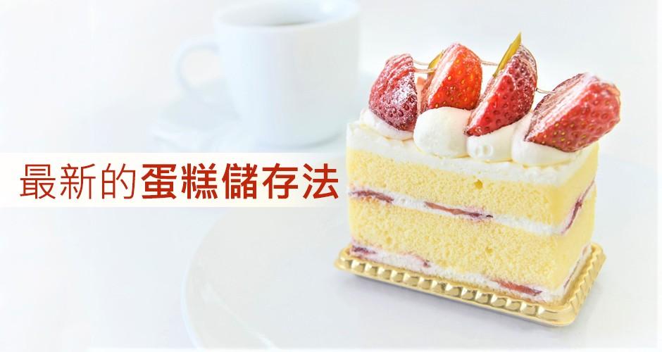 最新的蛋糕儲存法~