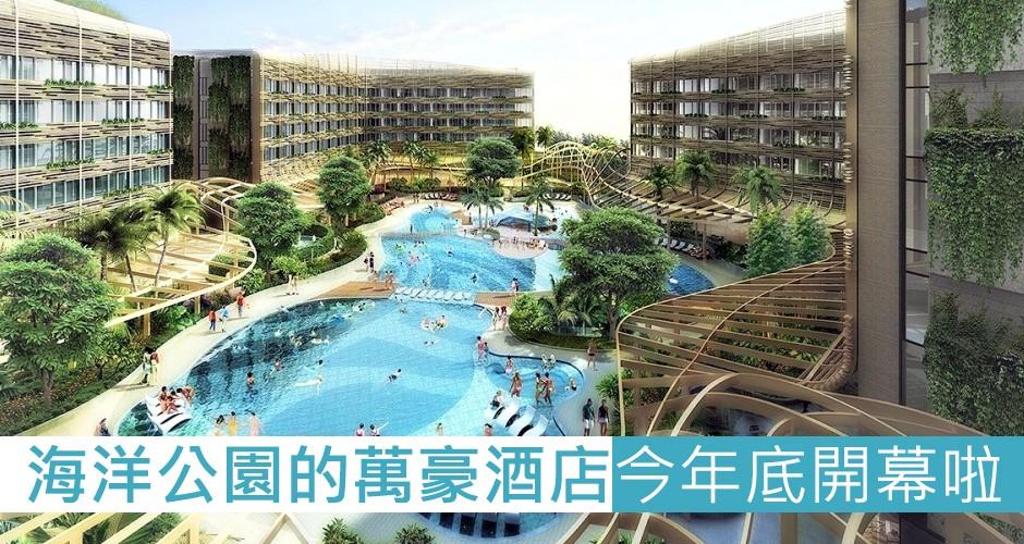 海洋公園的萬豪酒店今年底開幕啦~