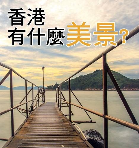 香港有什麼美景?