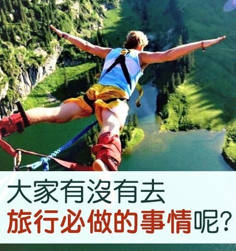大家有沒有去旅行必做的事情呢?