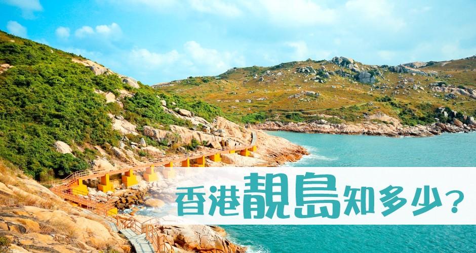 香港美島知多少?