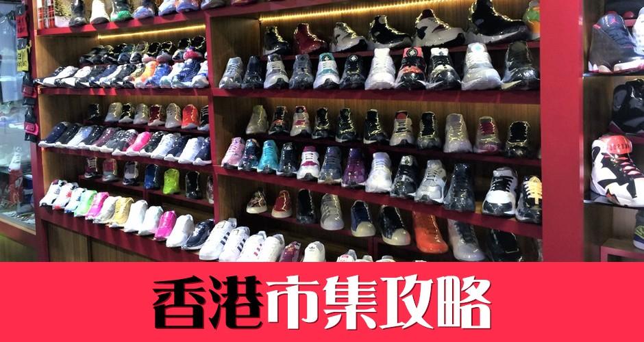香港市集攻略