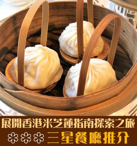 展開香港米芝蓮指南探索之旅 – 三星餐廳推介
