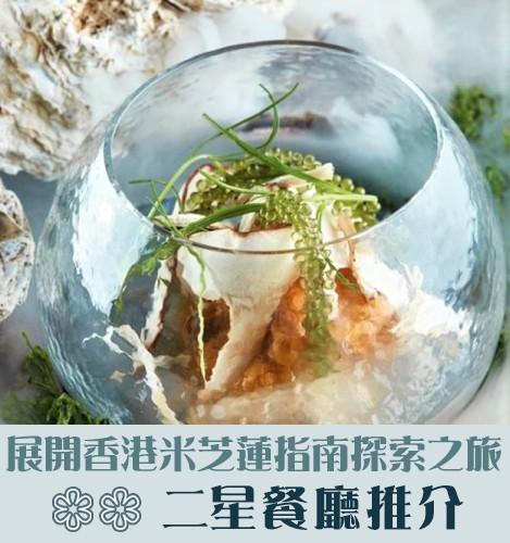 展開香港米芝蓮指南探索之旅 – 二星餐廳推介