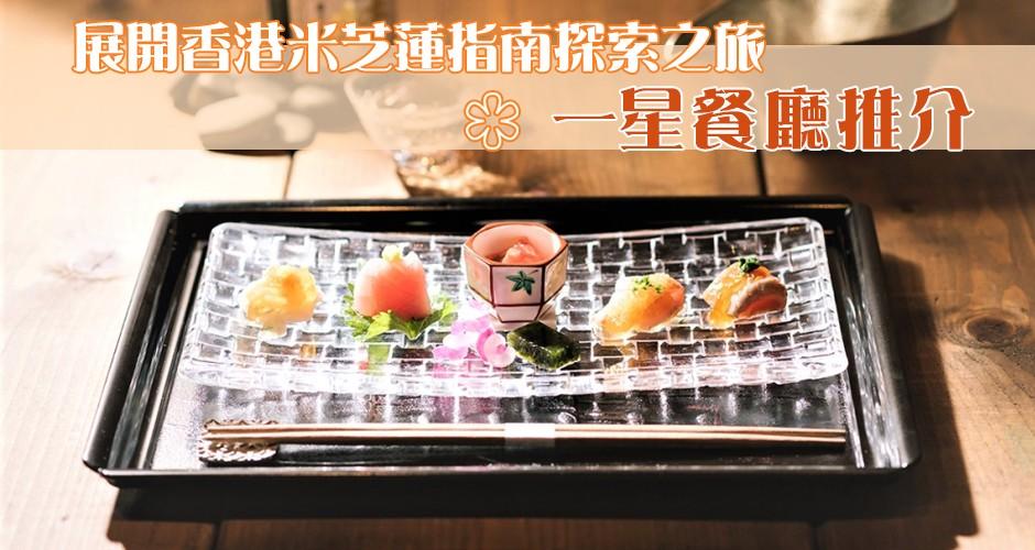 展開香港米芝蓮指南探索之旅 – 一星餐廳推介