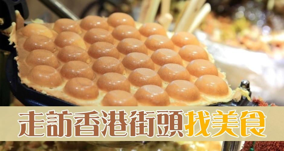 走訪香港街頭找美食~