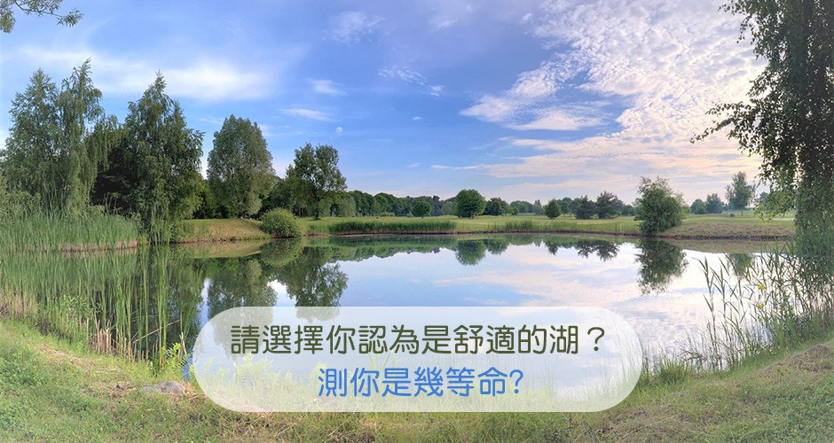 請選擇你認為是舒適的湖?測你是多少等命?