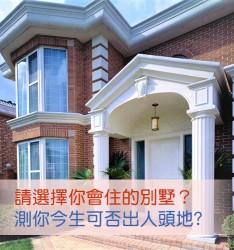 請選擇你會住的別墅?測你今生可否出人頭地?