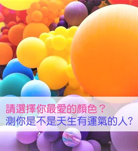 請選擇你最愛的顏色?測你是不是天生有運氣的人?