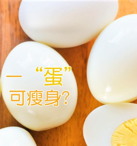 """一 """"蛋"""" 可瘦身?"""
