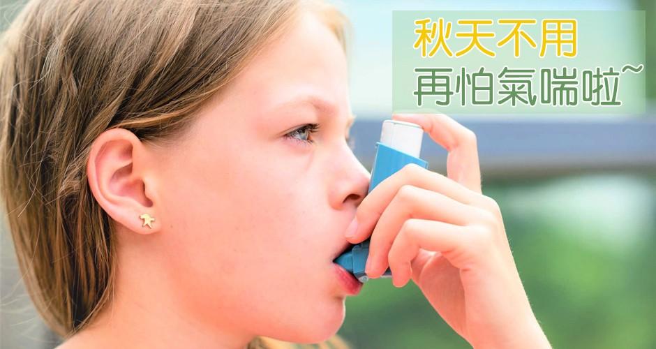 秋天不用再怕氣喘啦~